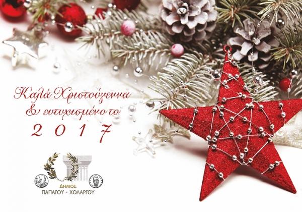 Πρόγραμμα Χριστουγεννιάτικων Εκδηλώσεων Δήμου Παπάγου - Χολαργού
