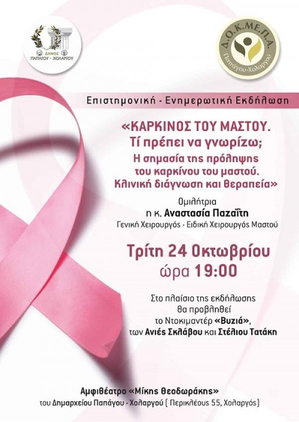 Επιστημονική εκδήλωση για τον καρκίνο του μαστού