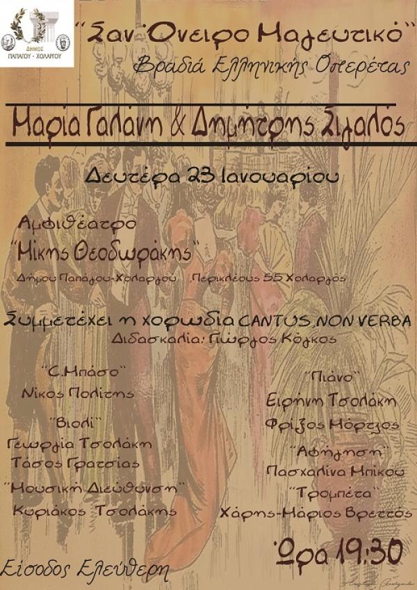 """Βραδιά Ελληνικής Οπερέτας """"Σαν όνειρο μαγευτικό"""""""