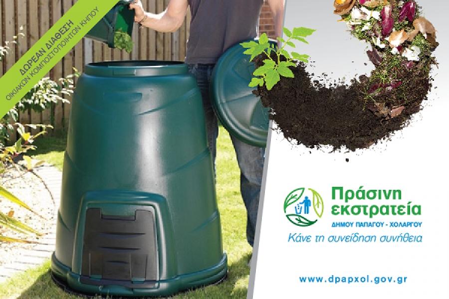 Δωρεάν διάθεση οικιακών κομποστοποιητών κήπου